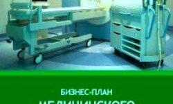 Медицинский Центр – актуальный и выгодный бизнес