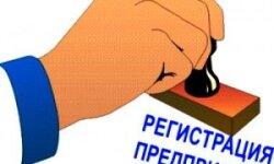 Семь шагов регистрации бизнеса…