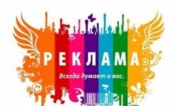 Новый мегаоператор рекламы в России