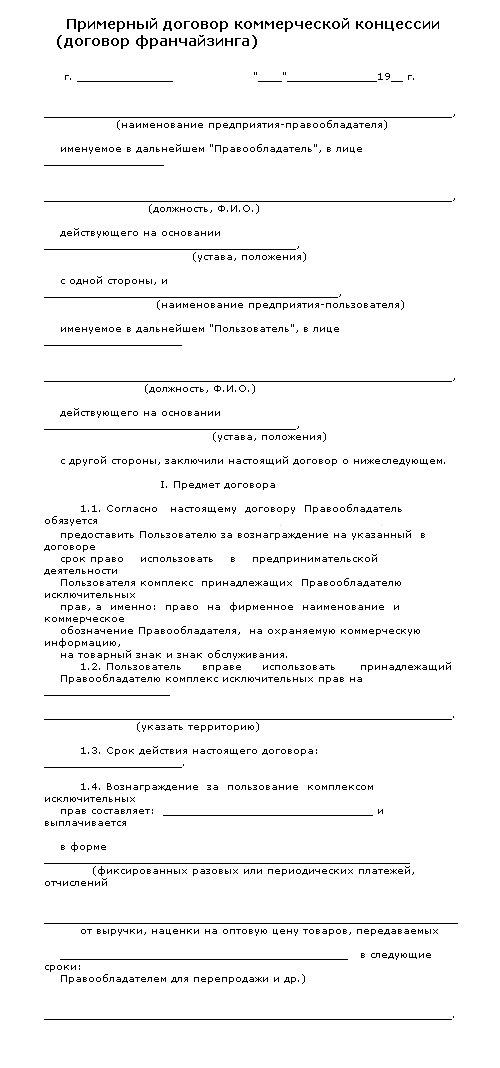 Договор франчайзинга