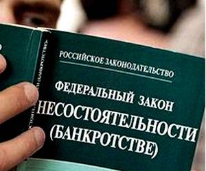 Федеральный закон о несостоятельности (банкростве)