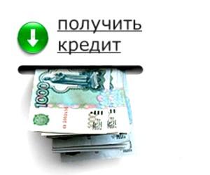 Сумма кредита