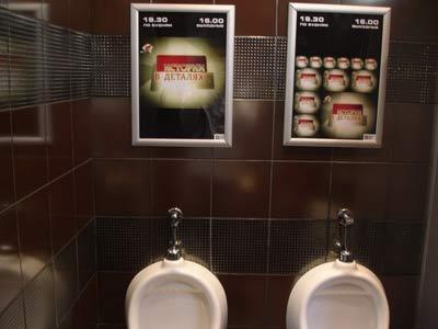 реклама в туалетах