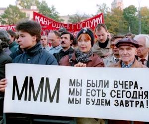 МММ - самая масштабная финансовая пирамида России