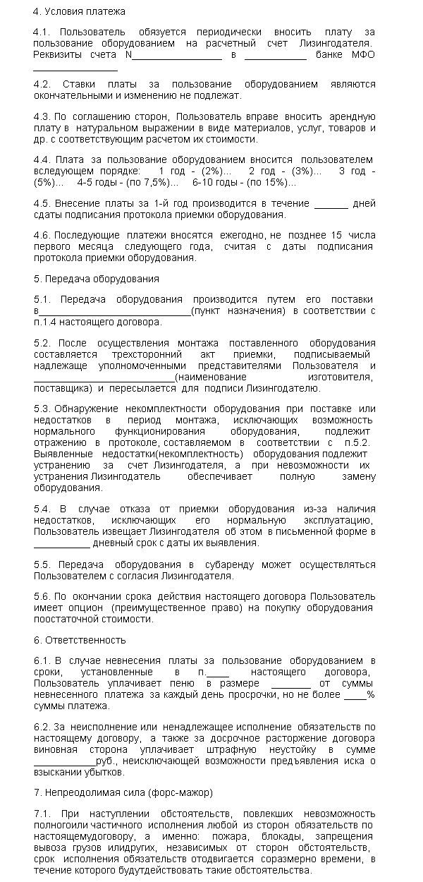 Пример договора лизинга 2 jpg