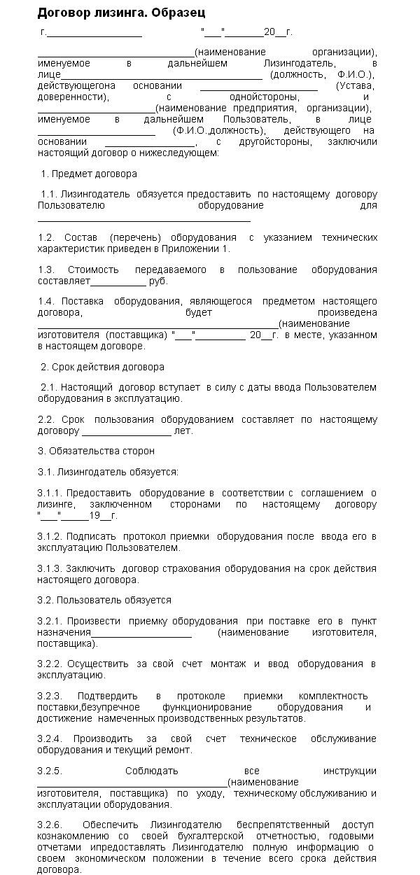 Пример договора лизинга