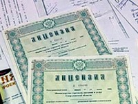 Лицензирование предпринимательской деятельности