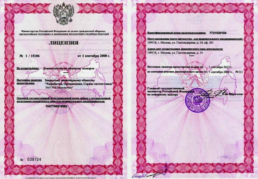 Лицензия на деятельность по тушению пожаров