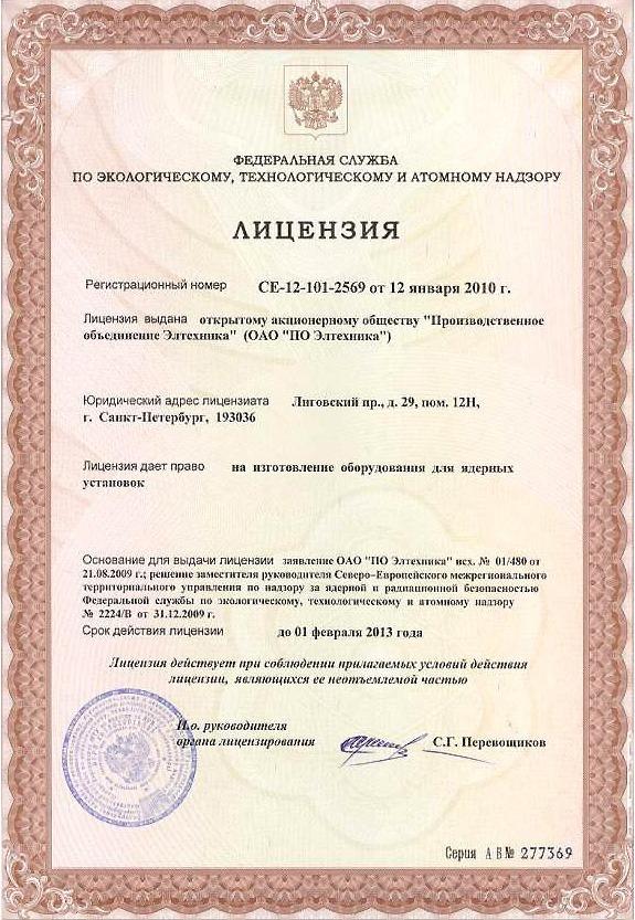 Лицензия на изготовление оборудования для ядерных установок