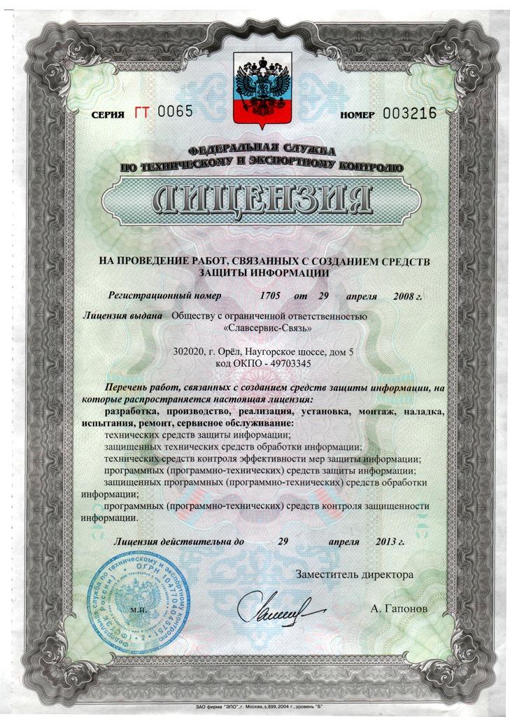 Лицензия на проведение работ, связанных  с созданием средств защиты информации