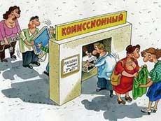 Как открыть комиссионный магазин