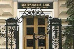 """ЦБ опубликует """"чёрный список"""" банкиров"""